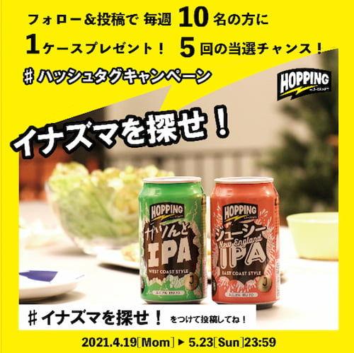 「J-CRAFT HOPPING」#イナズマを探せ! キャンペーン
