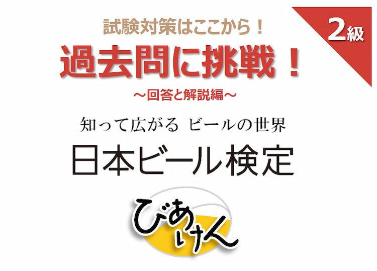 日本ビール検定(びあけん)の過去問に挑戦! 【2級 vol.6】回答と解説編