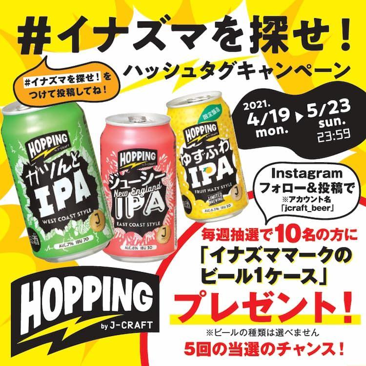 「J-CRAFT HOPPING」1ケースが当たる!キャンペーンは5月23日まで