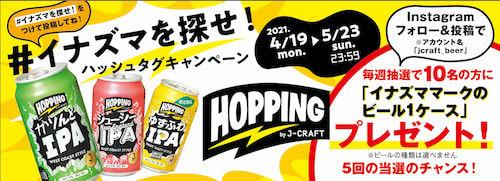 「J-CRAFT HOPPING」#イナズマを探せ ハッシュタグ キャンペーン