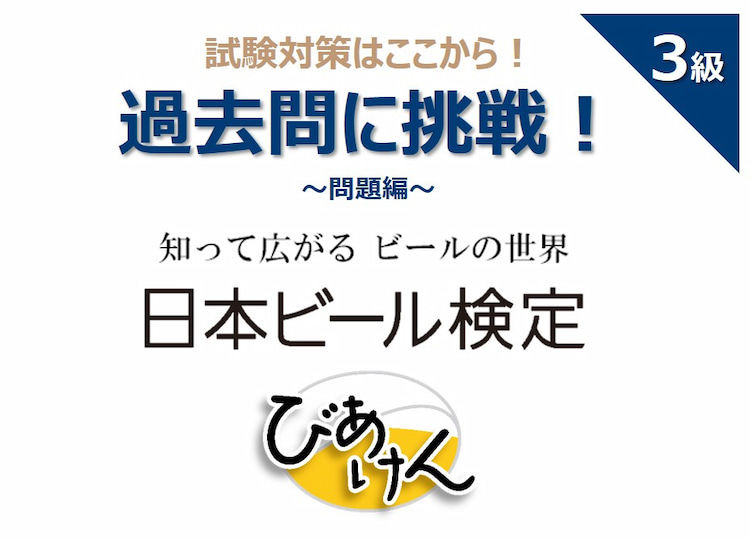 日本ビール検定(びあけん)の過去問に挑戦! 【3級 vol.7】問題編