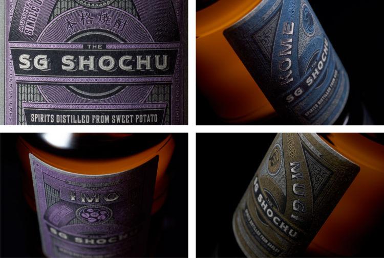 米、芋、麦のそれぞれの味わいを最大限に引き出した本格焼酎「The SG Shochu」