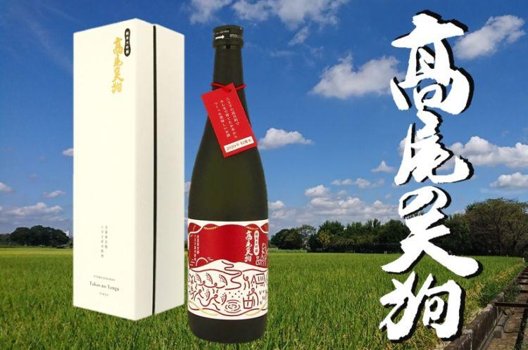 東京都八王子市のお米で造った日本酒「高尾の天狗 純米大吟醸原酒 袋しぼり」が新発売