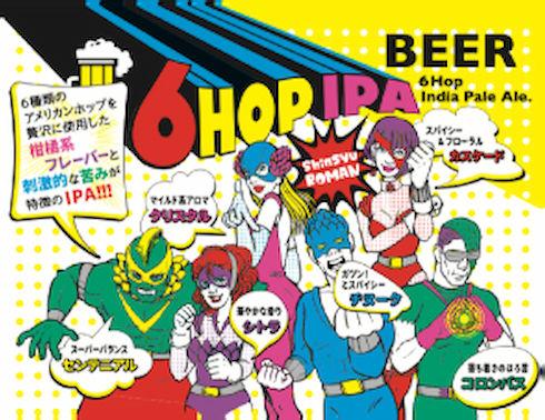 諏訪浪漫ビールの「信州浪漫6HOP IPA」