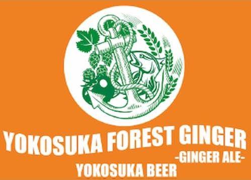 横須賀ビールの「横須賀フォレストジンジャー」