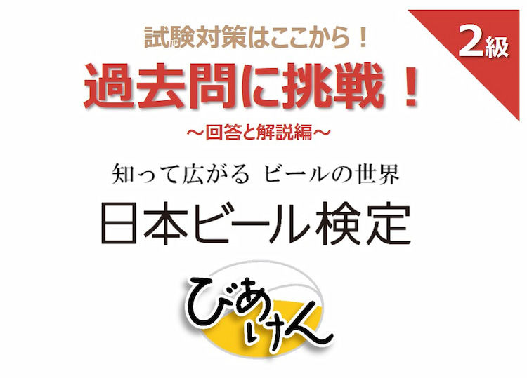 日本ビール検定(びあけん)の過去問に挑戦! 【2級 vol.10】回答と解説編