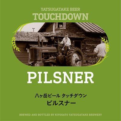 八ヶ岳ビールタッチダウンのピルスナー