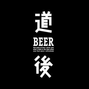 道後ビール スタウト