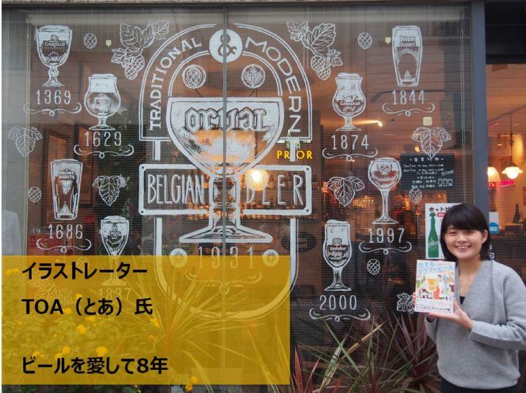 【ビールde バトンリレー】イラストレーター TOAさん