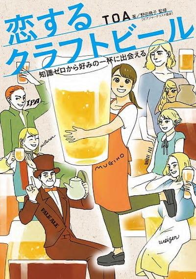 TOAさんの著作『恋するクラフトビール 知識ゼロから好みの一杯に出会える』
