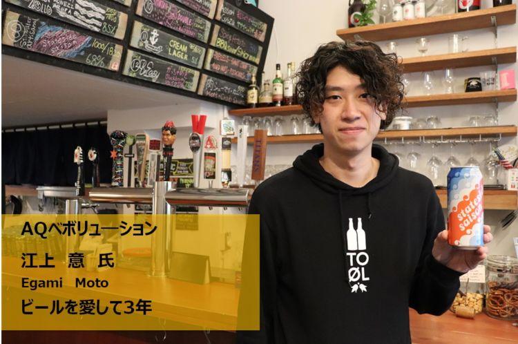 【ビールde バトンリレー】  AQベボリューション 江上 意さん