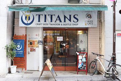 TITANS Craft Beer Taproom & Bottle Shopの外観