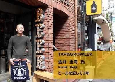 【ビールde バトンリレー】  TAP&GROWLER 金井 圭司さん