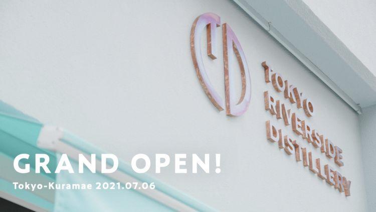 世界初の再生型蒸溜所「東京リバーサイド蒸溜所」が東京・蔵前にグランドオープン!ストアやBARも併設