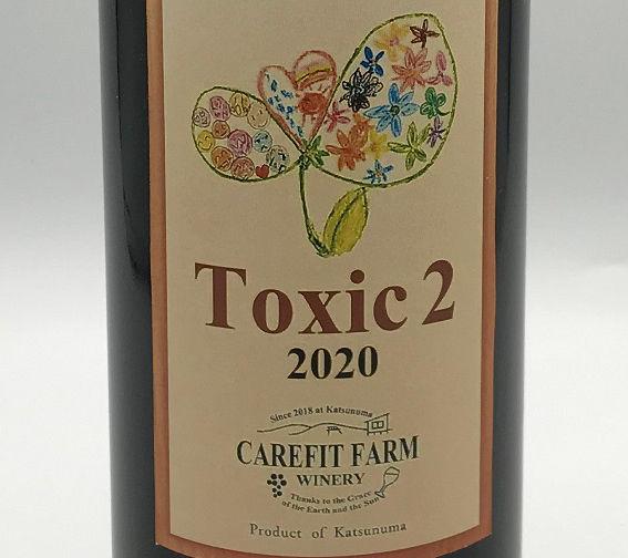 限定200本!新商品「ToxicⅡ2020」について
