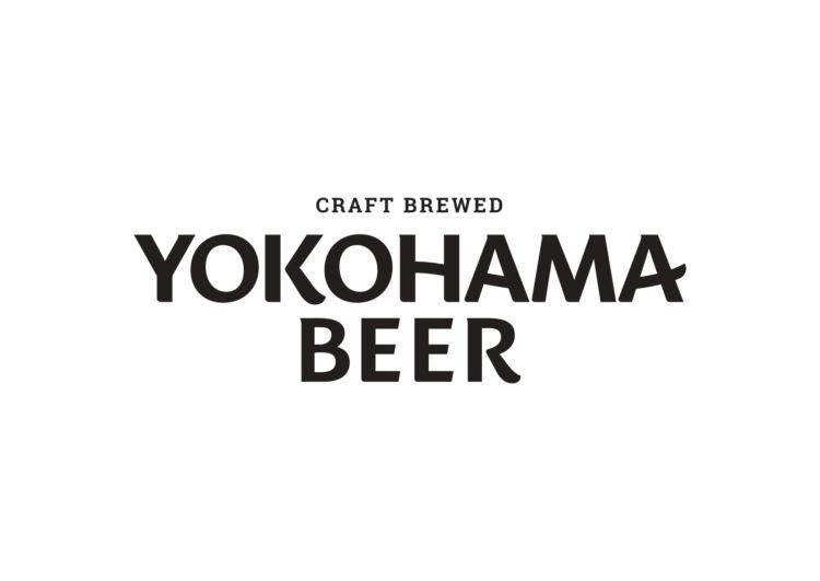 「横浜ビール」について