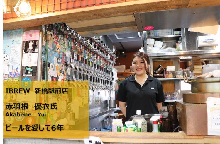 【ビールde バトンリレー】 クラフトビアバル IBREW 新橋駅前店 店長 赤羽根 優衣さん