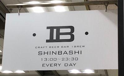 IBREW新橋駅前店