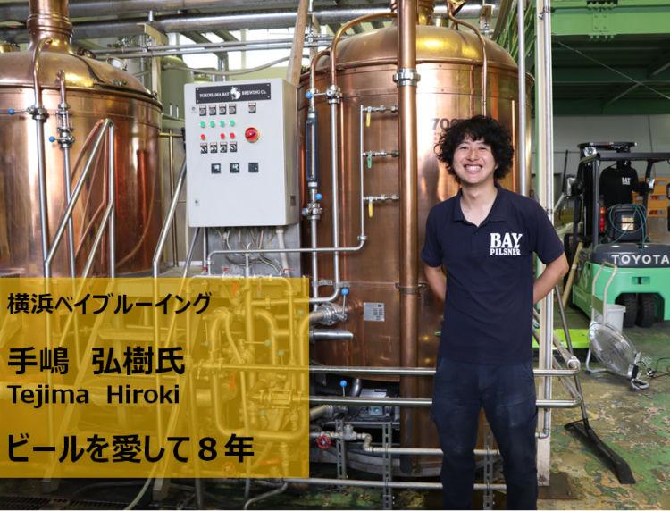 【ビールde バトンリレー】 横浜ベイブルーイング 醸造士 手嶋 弘樹さん