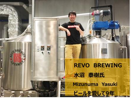 【ビールde バトンリレー】  REVO BREWING Head Brewer水沼 泰樹さん