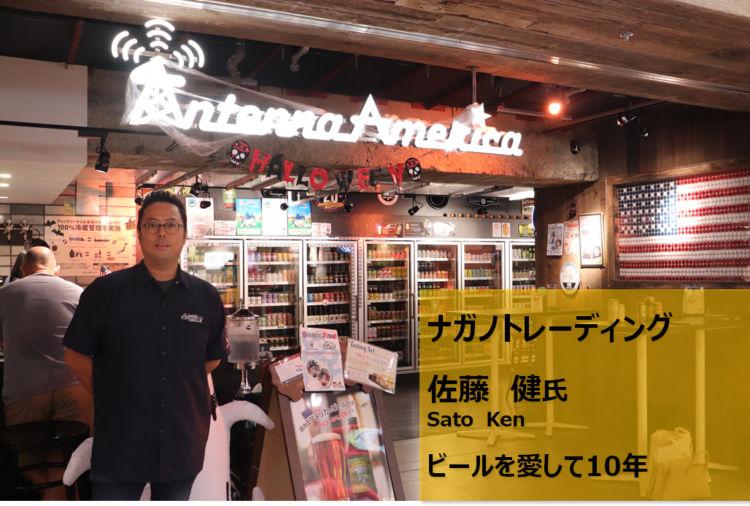 【ビールde バトンリレー】ナガノトレーディング  卸売営業部 マネージャー 佐藤健さん
