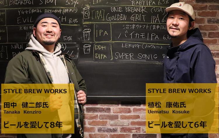 【ビールde バトンリレー】STYLE BREW WORKS 植松康佑さん、田中健二郎さん