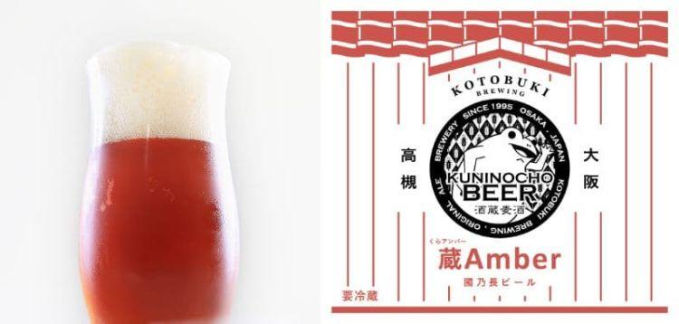 國乃長(くにのちょう)ビール 蔵(くら)アンバー