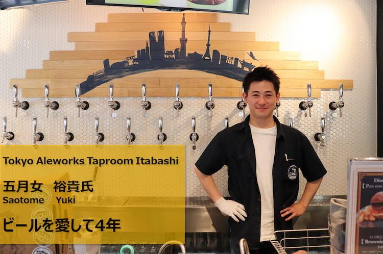 【ビールde バトンリレー】Tokyo Aleworks Taproom(板橋)店長 五月女裕貴さん