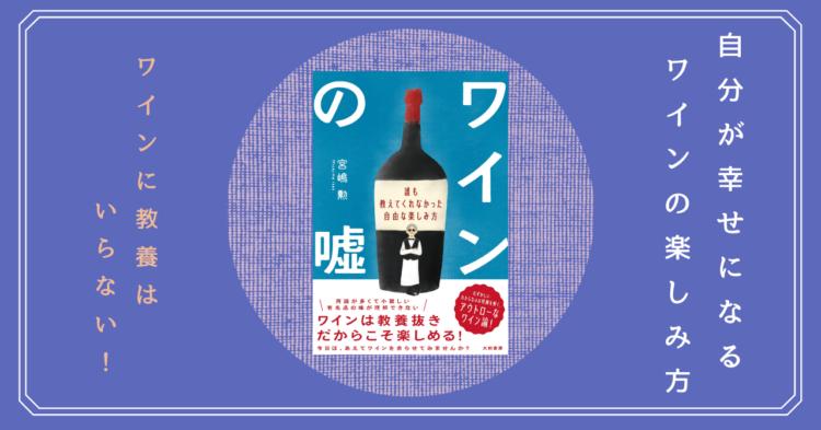 ワインは理屈抜きでたのしむことが一番!知識より自分だけのたのしみ方がわかる指南書「ワインの噓」