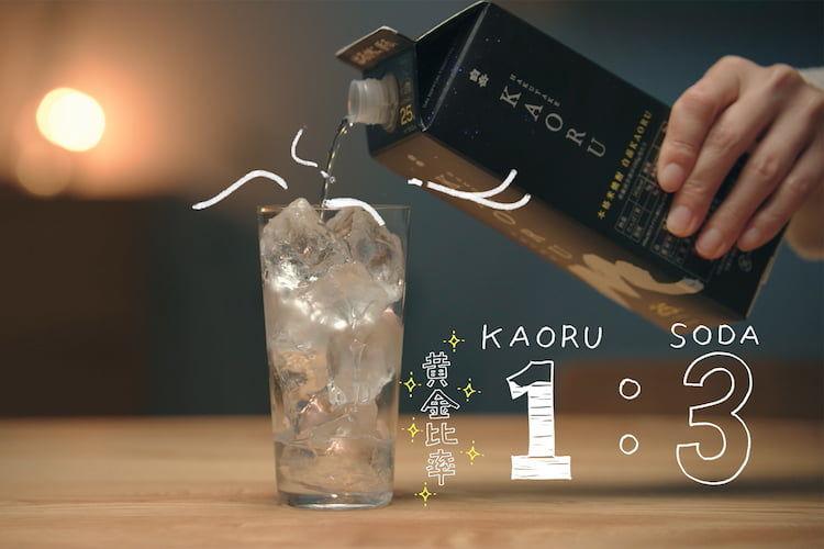 おうち飲みは、ソーダ割りがおすすめ!  「白岳KAORU」は吟醸香が華やかな本格米焼酎です!
