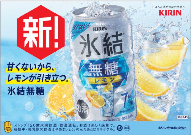 「キリン 氷結®無糖 レモン」2種をリニューアル!甘くないからレモンが引き立つ、新しいおいしさ