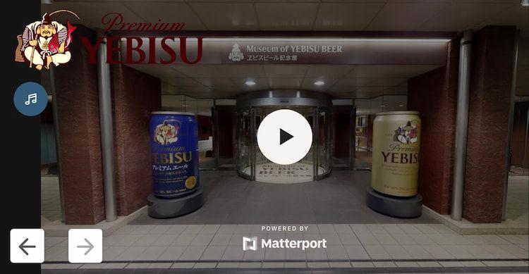 3Dヱビスビール記念館の入場画面