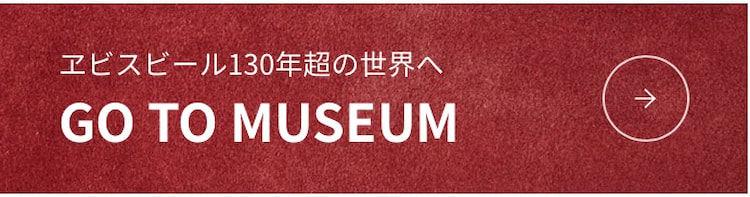 「3D ヱビスビール記念館」画面に表示されたらタップすれば入場できます。