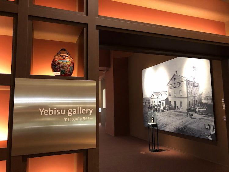 「3Dヱビスビール記念館」ヱビスギャラリー入口