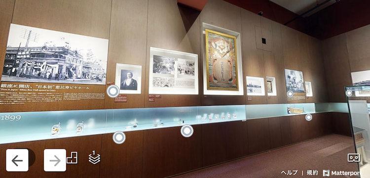 「3Dヱビスビール記念館」ヱビスギャラリーの展示