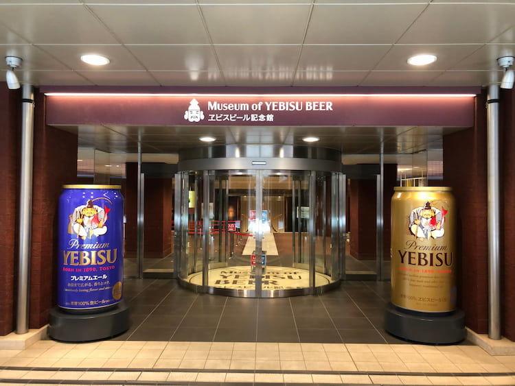 ヱビスビール記念館 エントランス