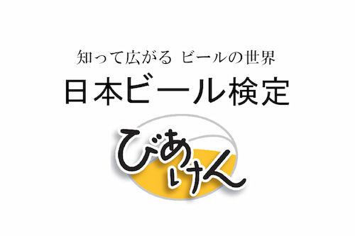 日本ビール検定(びあけん)ロゴ