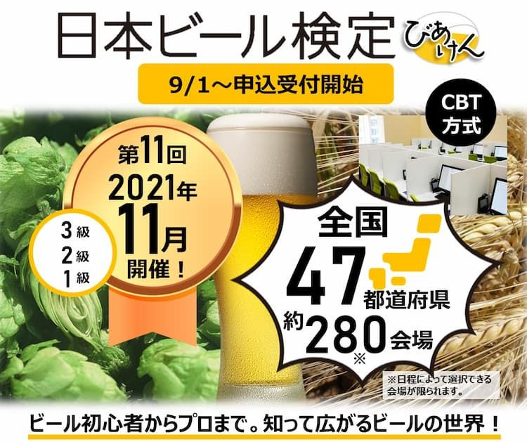 資格を取るとビールがさらに美味しく!? 日本ビール検定(びあけん)に挑戦してみよう!