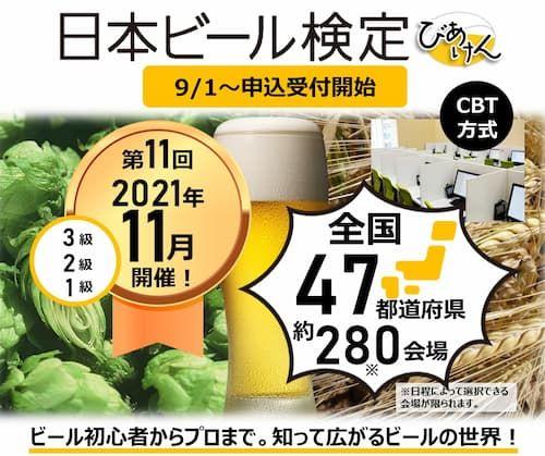2011年11月 日本ビール検定(びあけん)実施概要