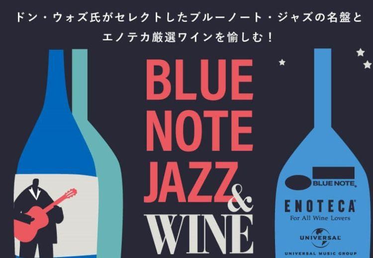 名盤ジャズCDとワインが毎月届く「ブルーノート・ジャズ&エノテカワイン6ヵ月頒布会」の受付を開始