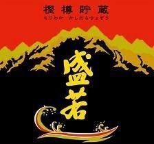 「盛若(もりわか):神津島(こうづしま)酒造」伊豆諸島・神津島で造られる麦焼酎ブランド【東京の焼酎】