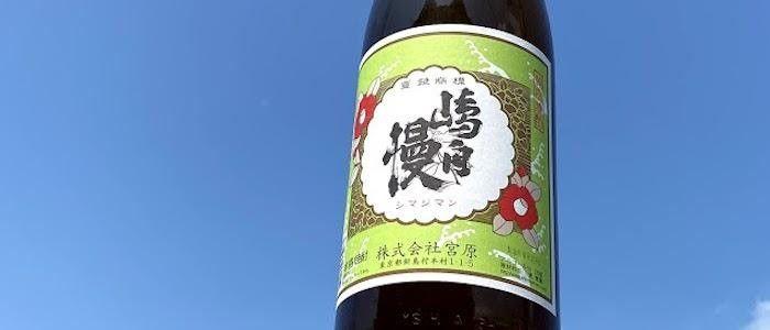 新島唯一の蔵元が造る焼酎。鑑評会で優等賞を受賞した「嶋自慢」ってどんなお酒?