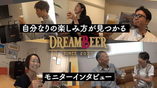 dreambeer_monitorinterview