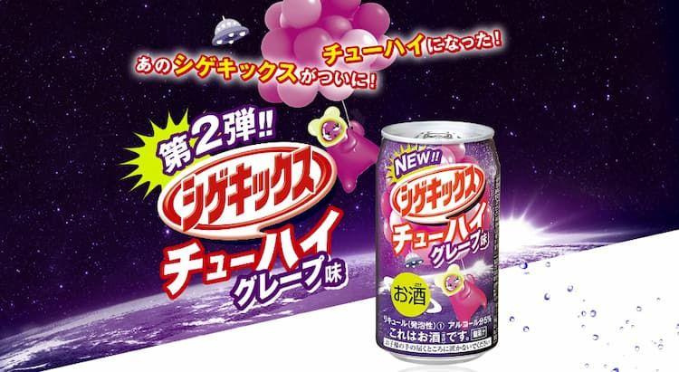 """シゲキックスチューハイの第2弾は、後味""""スーッ""""の新感覚グレープ味!"""