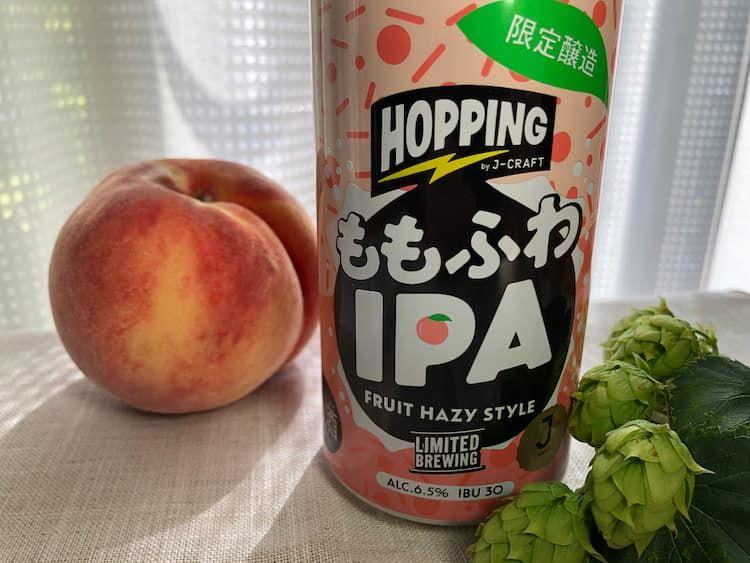 桃のビール「J-CRAFT HOPPING ももふわIPA」が期間限定で発売!