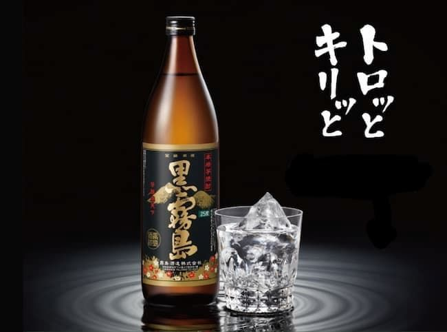 霧島酒造のWebマガジン「クロキリクロニクル」が公開!限定セットの販売も開始されました。
