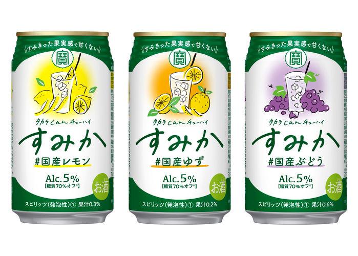 すみきった果実感で甘くない!タカラcanチューハイ「すみか」国産レモン・ゆず・ぶどうの3種が新発売