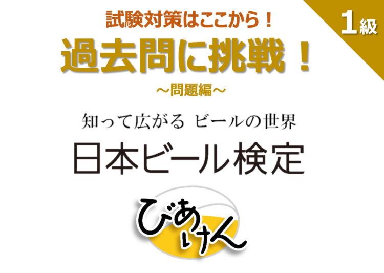 日本ビール検定(びあけん)の過去問に挑戦! 【1級 vol.1】問題編