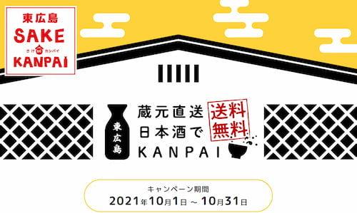 蔵元直送日本酒でKANPAI