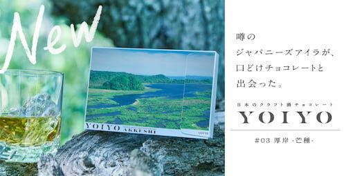 YOIYO厚岸-芒種-